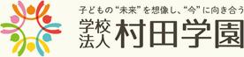 学校法人 村田学園